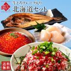 北海道ご当地モールで大人気!北海道を代表するグルメ
