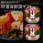 お歳暮 ギフト グルメ 海鮮漬セット 12種類の海鮮を味わえる海鮮漬 いくら イクラ ほたて ホタテ 北海道 内祝い お返し