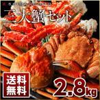 カニ かに 三大蟹 タラバ蟹 たらば ズワイ蟹 ずわい 毛蟹 毛ガニ 豪華三大蟹セット 合計 2.8kg ギフト プレゼント用 北海道 内祝