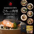 母の日 プレゼント 食べ物 人気 ランキング 北海道 高級 お茶漬け 6種入り だし茶漬け お取り寄せグルメランキング 食べ物 食品 海鮮