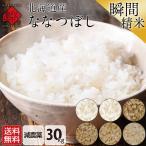 米30kg 米 お米 送料無料 無洗米 白米 玄米 ななつぼし 特A 北海道産 令和2年度産 選べる精米方法 ホワイトライス 放射能検査済み
