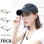 ショッピング眼鏡 レキシントンメガネ 宅配便発送  眼鏡 めがね メガネ ダテメガネ 200009