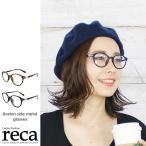 ボストンメガネ 200010 宅配便発送  眼鏡 メガネ めがね メガネ ダテメガネ レディース UV 黒縁 べっこう風 セルフレーム アイウェア