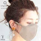 日本製 在庫あり オーガニックコットンマスク mask004  おしゃれ 大人 レディース メンズ 感染症対策 メール便対応2