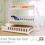 ベッド 子供 おしゃれ 北欧 3段ベッド Alter マットレス付き 送料無料【配達時間指定不可】【10日後以降お届け】