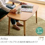 こたつテーブル Atika 長方形 幅90cmタイプ/送料無料/【即日出荷対応】