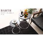 サイドテーブル 2点セット BARTH モダン ガラス ブラック 黒