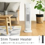 ストーブ セラミックヒーター 人感センサー付 スリムタワーヒーター/ポイント10倍/あすつく
