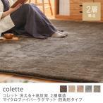 洗えるラグマット colette  四角形タイプ (140×200cm)/送料無料