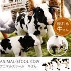 スツール オットマン ANIMAL-STOOL 牛さん(Sサイズ)/あすつく