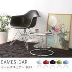イームズチェアー EAMES-DAR