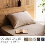 枕カバー DOUBLE GAUZE 43×63 おしゃれ 北欧 ナチュラル あすつく