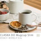 マグカップ クラスカ CLASKA DO ドーのマグカップ スリム 食器 あすつく