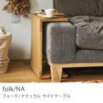 サイドテーブル folk ナチュラル 高さ 42cm 49cm オーク 真鍮 北欧 おしゃれ シンプル あすつく 送料無料