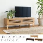 TVボード FOOGA(幅180cmタイプ)/送料無料 /夜間不可/日・祝日時間指定不可