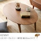 レトロこたつテーブル KENNY-OVAL オーバルタイプ(105cm×70cm)/送料無料/あすつく