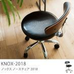 デスクチェアー ノースチェアー KNOX-2018/送料無料