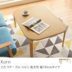 こたつテーブル Korn 長方形 幅105cmタイプ/送料無料/夜間指定不可
