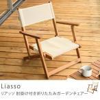 肘掛け付き 折りたたみ ガーデンチェアー Liasso 即日出荷可能