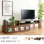テレビ台 伸縮 テレビボード LIBERT ヴィンテージ インダストリアル 北欧 西海岸 木製 32型 40型 120/送料無料/即日出荷可能