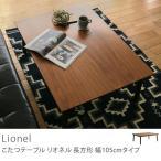 こたつテーブル Lionel 長方形 幅105cmタイプ/送料無料/夜間指定不可/即日出荷可能