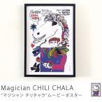 ショッピングMAGICIAN ムービーポスター Magician CHILI CHALA/送料無料【2週間後以降お届け】