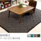 長方形 こたつ敷き布団 MARBLE (270cm×190cm)