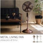 扇風機 おしゃれ レトロ メタル メタルリビングファン PR-F010/ポイント10倍/あすつく