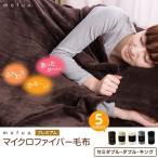 毛布 マイクロファイバー毛布 セミダブルサイズ