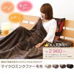 毛布 マイクロミンクファー毛布 シングルサイズ