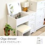 ショッピングドレッサー ドレッサー 椅子付き 白 ホワイト 収納たっぷり 化粧台 かわいい Olga 即日出荷可能
