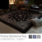 ラグマット Paisley Bandanna Rug(160×160cm)/送料無料