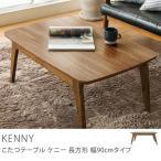 こたつテーブル 長方形 90 北欧 おしゃれ ウォールナット KENNY 送料無料 あすつく