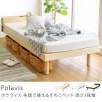 布団で使える すのこベッド Polavis 高さ3段階 シングルサイズ 薄型プレミアム ポケットコイルマットレス付き/送料無料/即日出荷可能