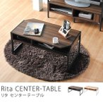 コーヒーテーブル カフェテーブル Rita(リタ) センターテーブル/送料無料