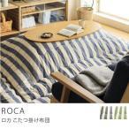 こたつ掛け布団 ROCA(正方形205cm×205cm)/あすつく