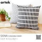 クッションカバー artek(アルテック) SIENA(シエナ)  CUSHION COVER(クッション別売り)