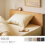 枕カバー SOLID 43×63 おしゃれ 北欧 ナチュラル あすつく