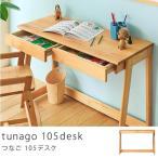 ショッピング学習机 学習机 デスク 子供 おしゃれ 北欧 つなご tunago 105 デスク 送料無料