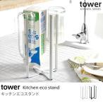 キッチンエコスタンド タワー ホワイト 1コ入