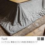 こたつ布団 こたつ 直方形 Twill 薄掛け ヘリンボーン 北欧 230×190 省スペース 即日出荷可能