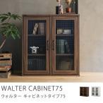 キャビネット WALTER キャビネット 75 ヴィンテージ インダストリアル 西海岸 木製/送料無料/即日出荷可能