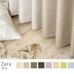 ショッピングzara カーテン ドレープ Zara (幅100/200cm×丈205cm〜260cm)/送料無料/7日〜10日後お届け最短