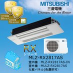 【1方向天井カセット形ハウジングエアコン】三菱 MLZ-RX2817AS(室内外機セット) 霧ヶ峰 送料無料