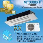 【1方向天井カセット形ハウジングエアコン】三菱 MLZ-RX3617AS(室内外機セット) 霧ヶ峰 送料無料