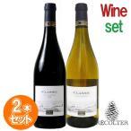 ワイン2本セット ル・グラン・ド・ガサック クラシック 赤白セット フランス 750ml 赤ワ...