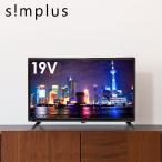 19型 液晶テレビ 外付けHDD録画対応 SP-19TV01TE 19V 19インチ simplus LED液晶テレビ 1波 シンプラス 19V型