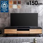 テレビ台 幅150 奥行き45 高さ41 国産 大川家具 完成品 脚付きテレビ台 ローボード TV台 TVボード テレビボード 木製 代引不可