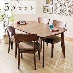 ダイニング 伸張式 5点セット 5点 ダイニングセット テーブル チェア 椅子 食卓 伸縮 木製 天然木 リフト 代引不可
