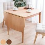 ダイニングテーブル 北欧 テーブル 木製 伸長式 伸縮 幅80-120cmウォールナット ナチュラル バタフライテーブル 木目 食卓用 代引不可